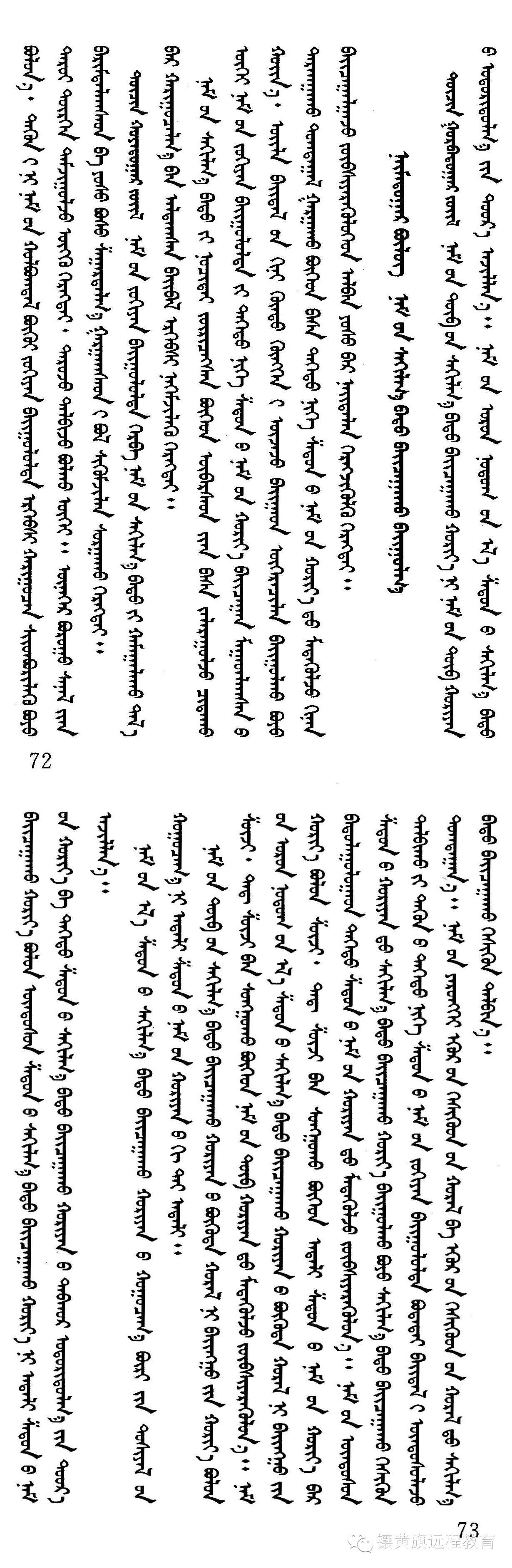 【两学一做材料】蒙文版《党章》 第22张 【两学一做材料】蒙文版《党章》 蒙古文库