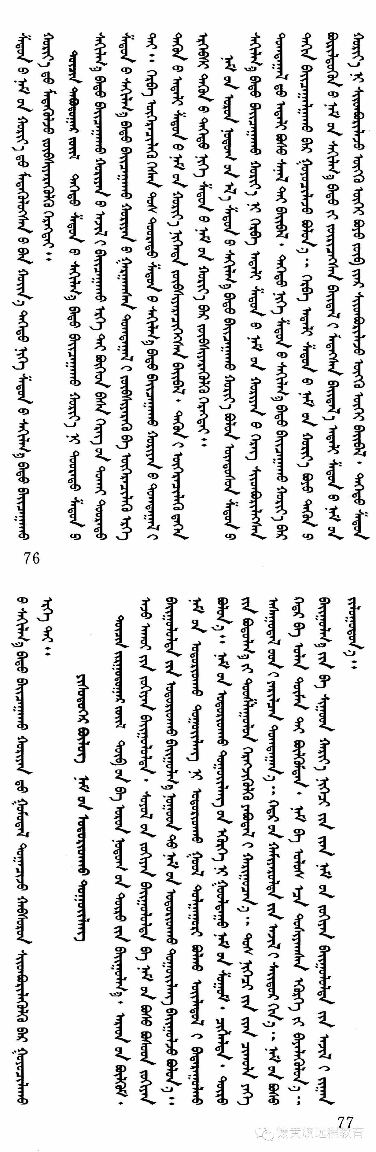 【两学一做材料】蒙文版《党章》 第24张 【两学一做材料】蒙文版《党章》 蒙古文库