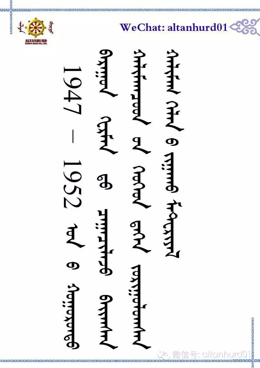 1947年的卡尔梅克蒙古语教材 第1张 1947年的卡尔梅克蒙古语教材 蒙古文化