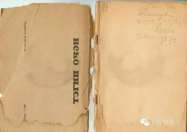 1947年的卡尔梅克蒙古语教材 第3张 1947年的卡尔梅克蒙古语教材 蒙古文化