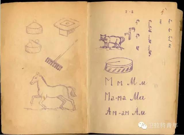 1947年的卡尔梅克蒙古语教材 第5张 1947年的卡尔梅克蒙古语教材 蒙古文化