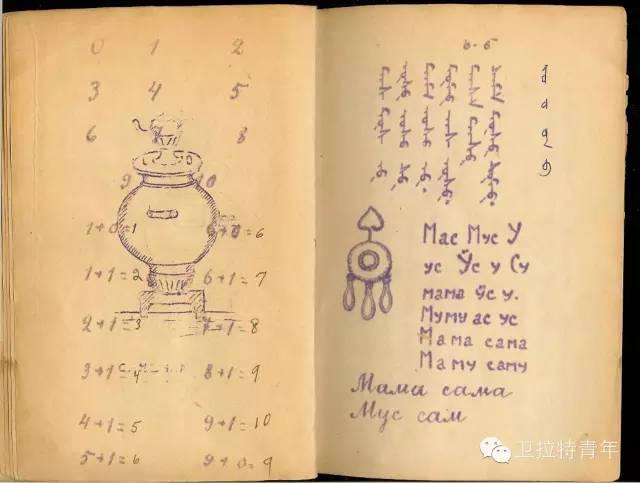 1947年的卡尔梅克蒙古语教材 第8张 1947年的卡尔梅克蒙古语教材 蒙古文化