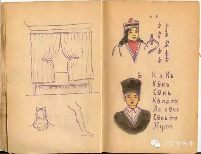 1947年的卡尔梅克蒙古语教材 第10张 1947年的卡尔梅克蒙古语教材 蒙古文化