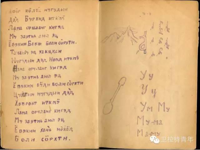 1947年的卡尔梅克蒙古语教材 第6张 1947年的卡尔梅克蒙古语教材 蒙古文化