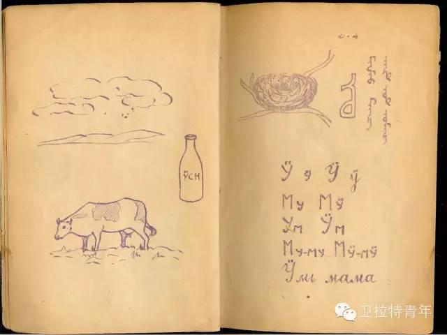 1947年的卡尔梅克蒙古语教材 第7张 1947年的卡尔梅克蒙古语教材 蒙古文化