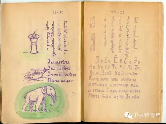 1947年的卡尔梅克蒙古语教材 第18张 1947年的卡尔梅克蒙古语教材 蒙古文化