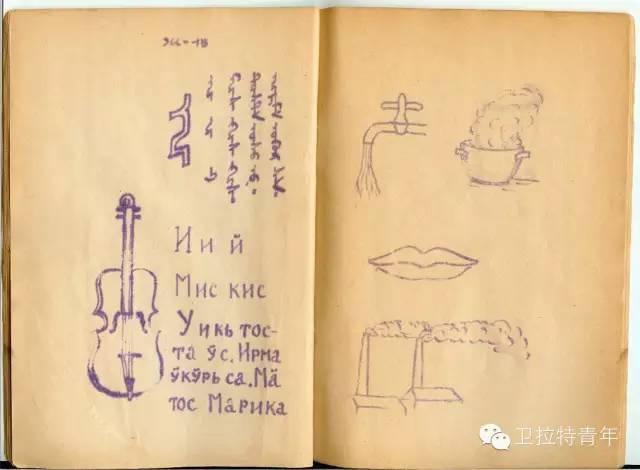 1947年的卡尔梅克蒙古语教材 第16张 1947年的卡尔梅克蒙古语教材 蒙古文化