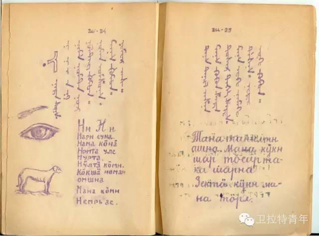 1947年的卡尔梅克蒙古语教材 第19张 1947年的卡尔梅克蒙古语教材 蒙古文化