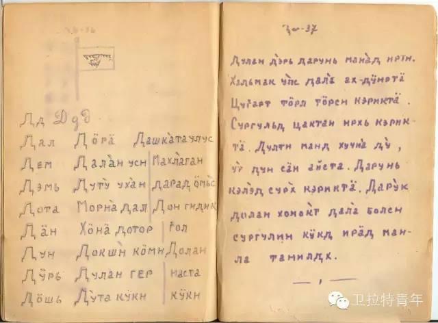 1947年的卡尔梅克蒙古语教材 第24张 1947年的卡尔梅克蒙古语教材 蒙古文化