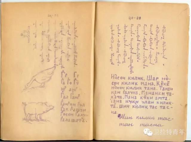 1947年的卡尔梅克蒙古语教材 第21张 1947年的卡尔梅克蒙古语教材 蒙古文化