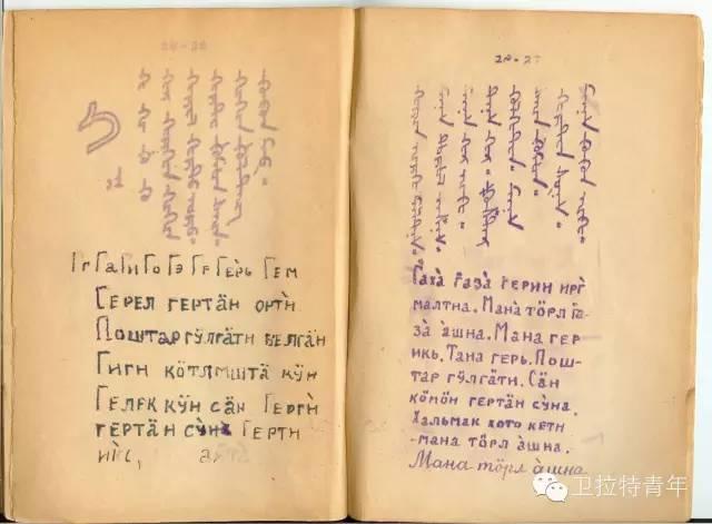 1947年的卡尔梅克蒙古语教材 第20张 1947年的卡尔梅克蒙古语教材 蒙古文化