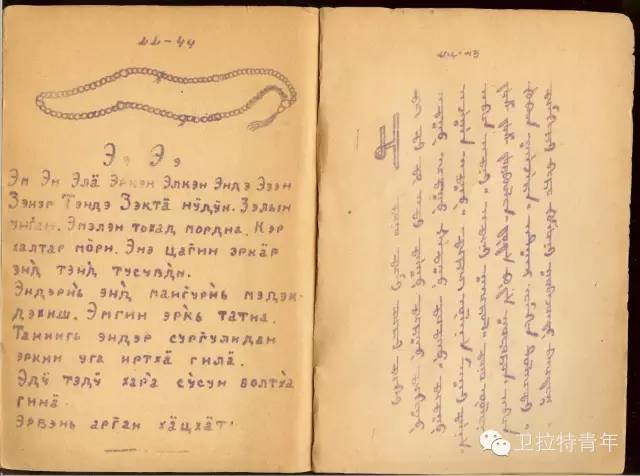 1947年的卡尔梅克蒙古语教材 第27张 1947年的卡尔梅克蒙古语教材 蒙古文化