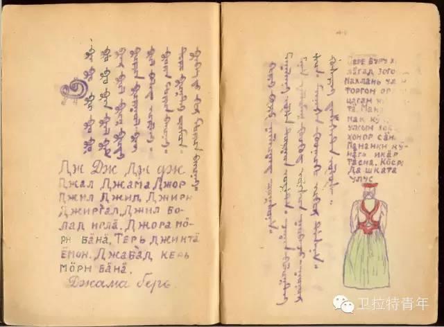 1947年的卡尔梅克蒙古语教材 第26张 1947年的卡尔梅克蒙古语教材 蒙古文化