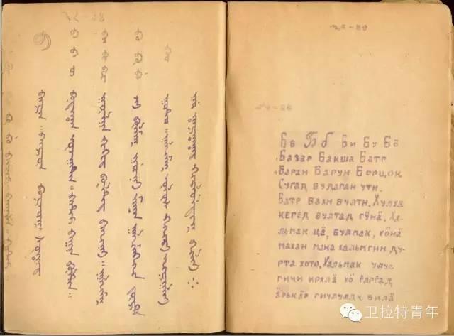 1947年的卡尔梅克蒙古语教材 第25张 1947年的卡尔梅克蒙古语教材 蒙古文化