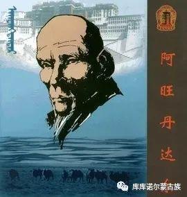 清代蒙古族文学文史作品成就及主要代表人物 第4张 清代蒙古族文学文史作品成就及主要代表人物 蒙古文化