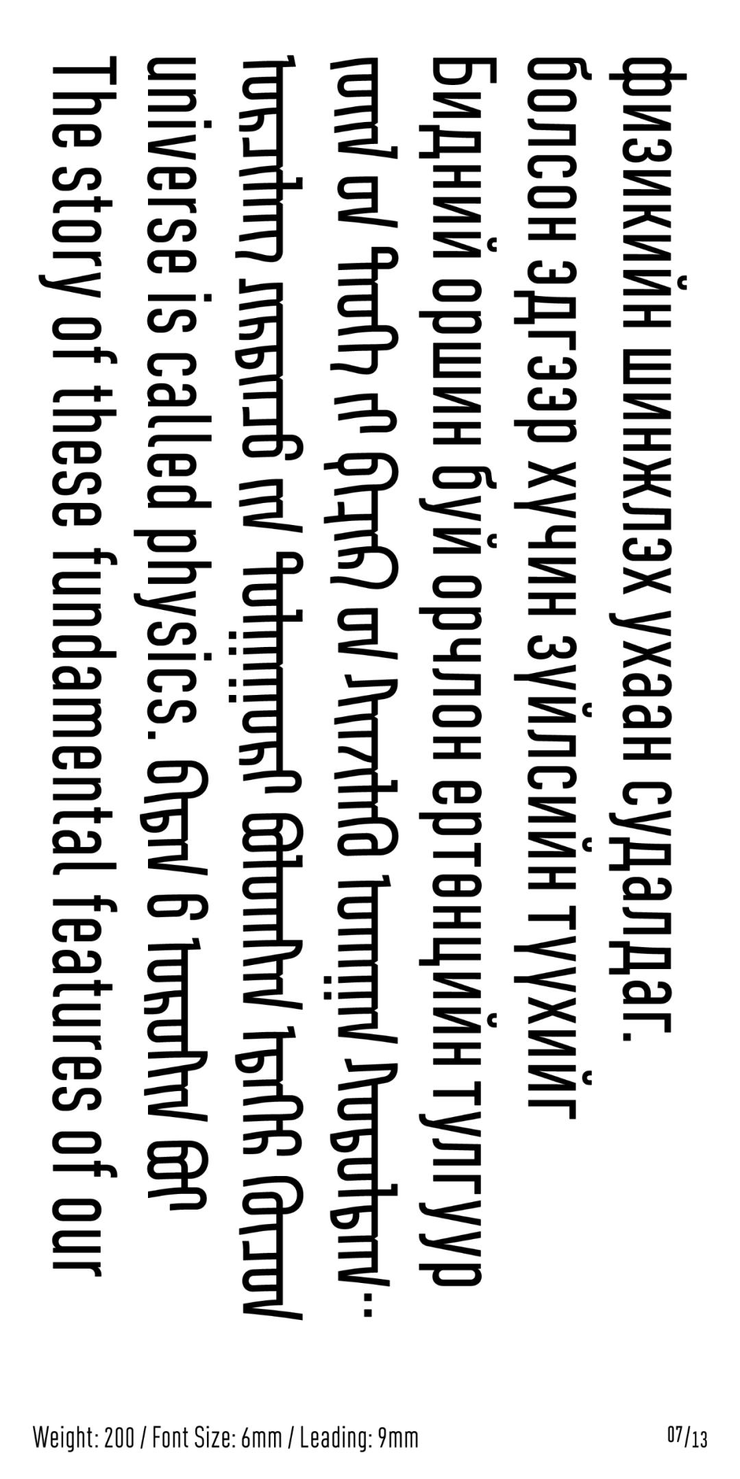 几何风格蒙古字体 Ailognom™ 第11张