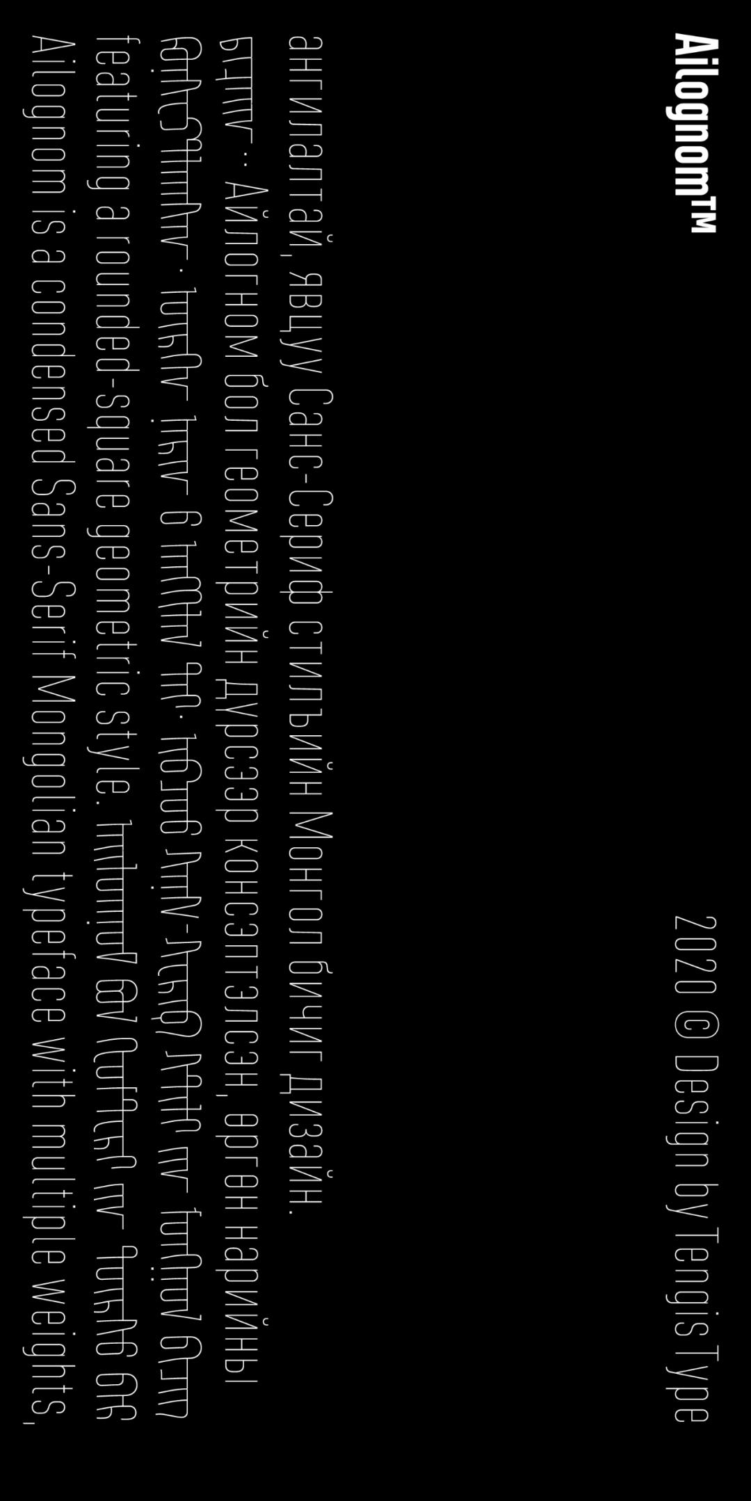 几何风格蒙古字体 Ailognom™ 第19张