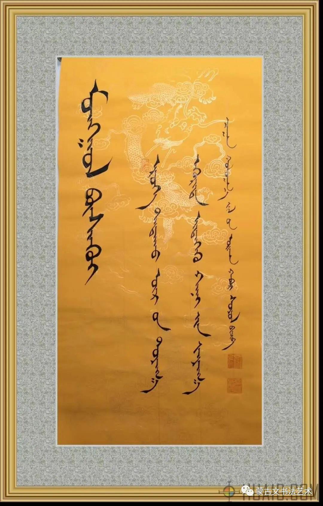白苏雅蒙古文书法 第8张 白苏雅蒙古文书法 蒙古书法