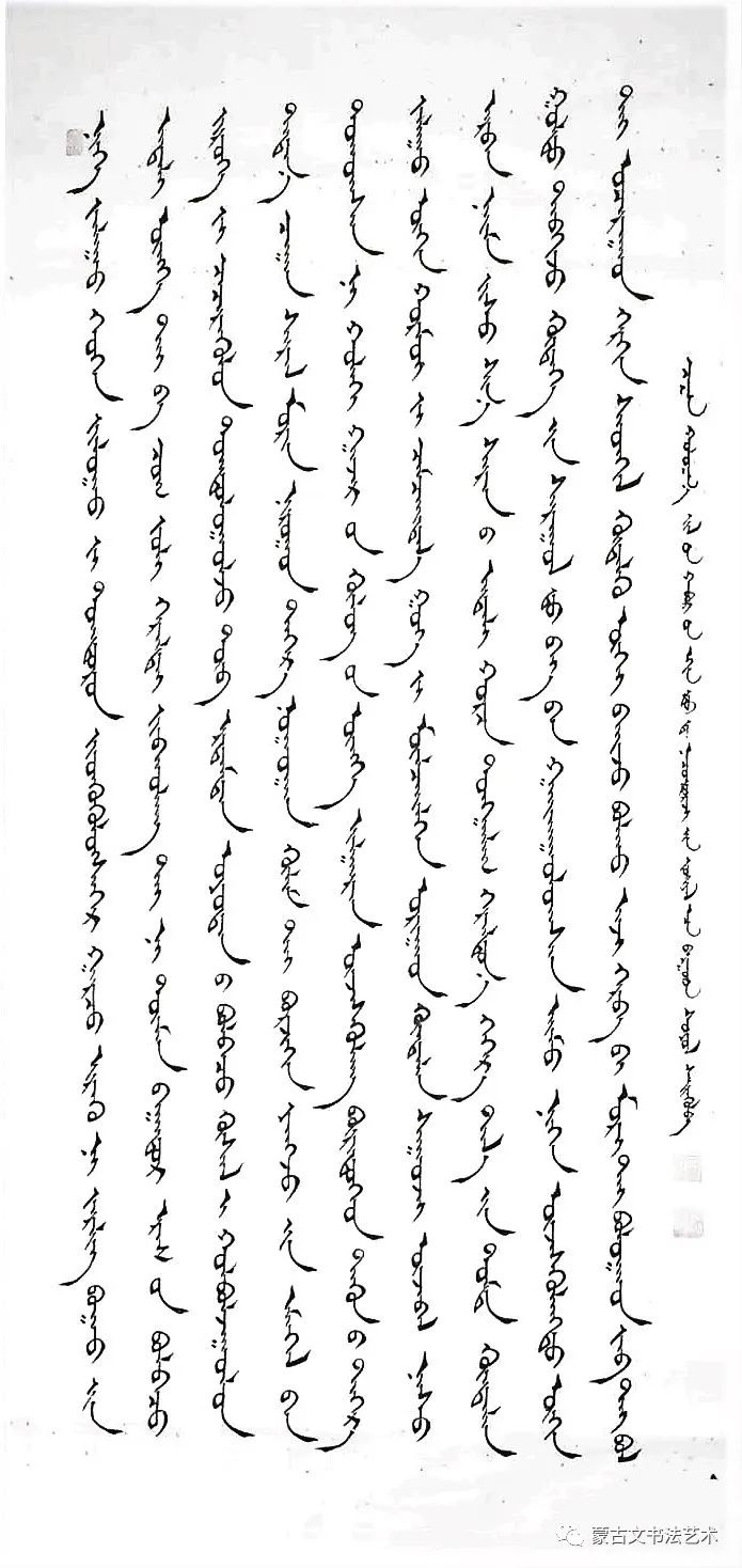 白苏雅蒙古文书法 第5张 白苏雅蒙古文书法 蒙古书法