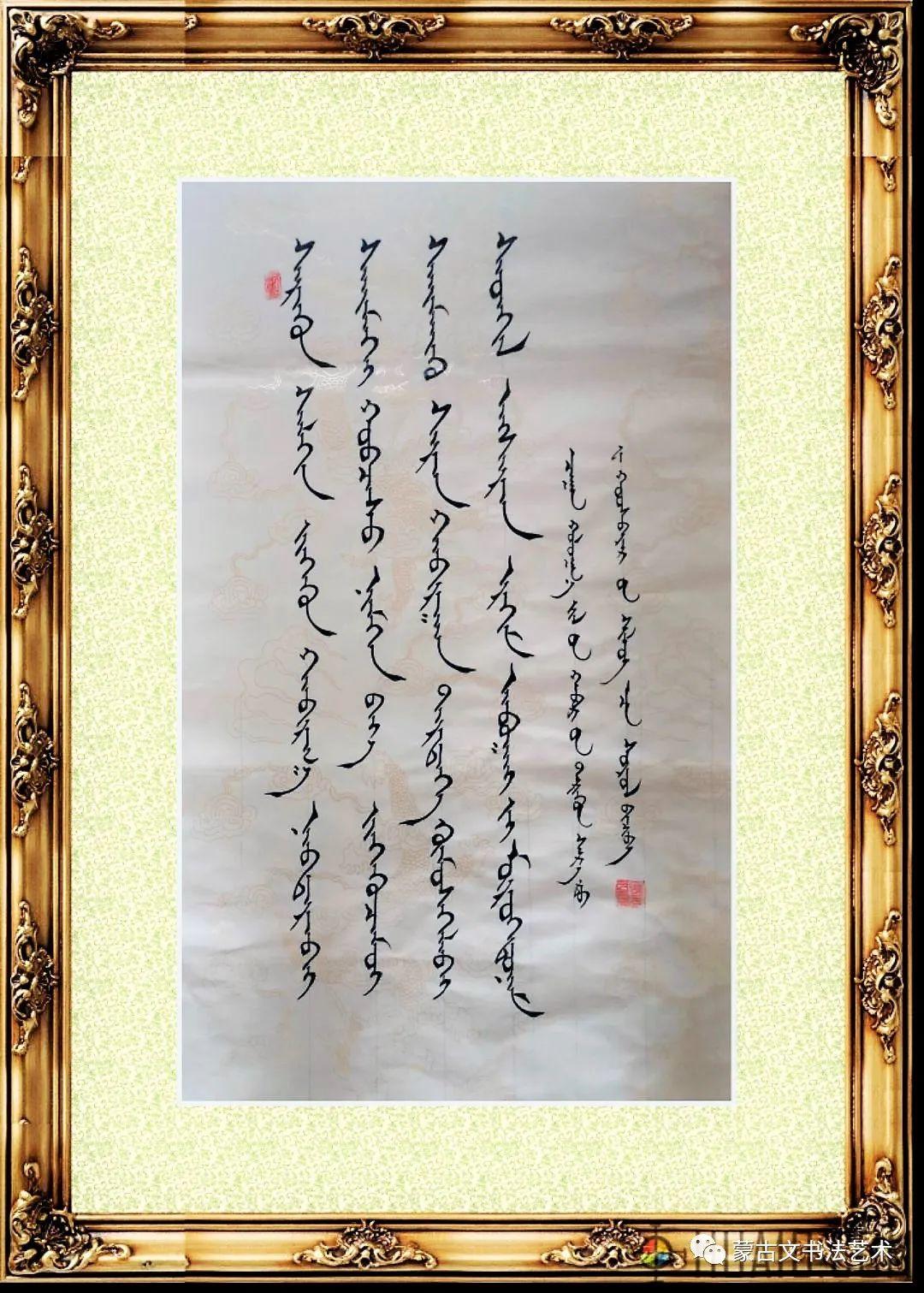 白苏雅蒙古文书法 第9张 白苏雅蒙古文书法 蒙古书法