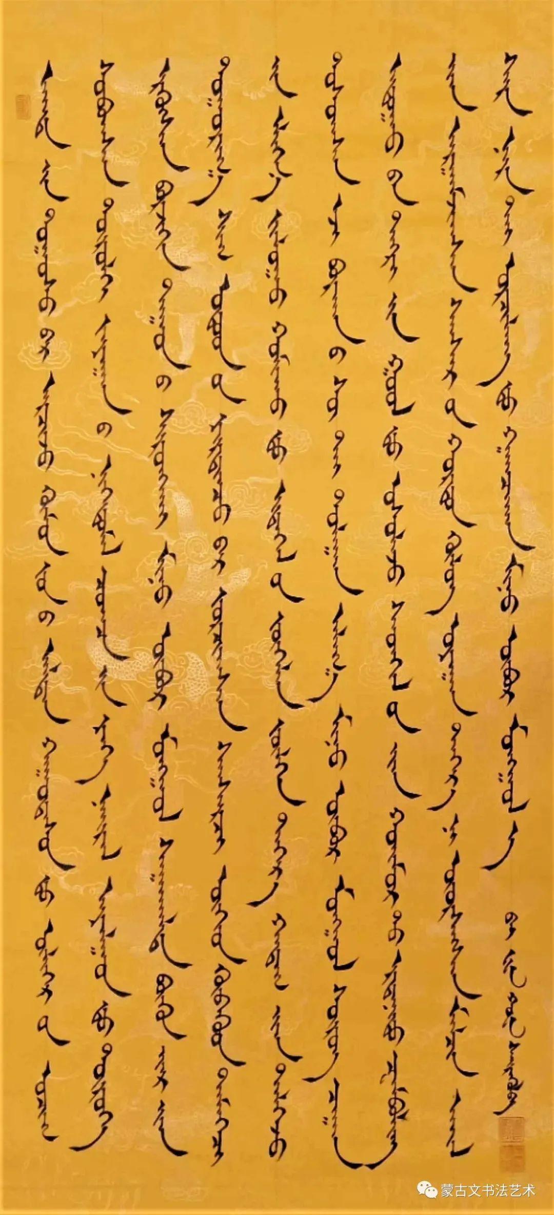 白苏雅蒙古文书法 第14张 白苏雅蒙古文书法 蒙古书法