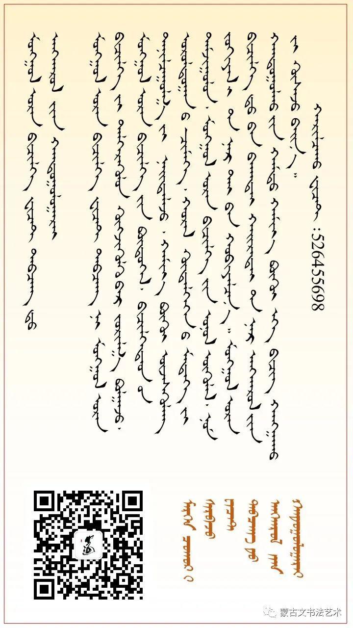 白苏雅蒙古文书法 第19张 白苏雅蒙古文书法 蒙古书法