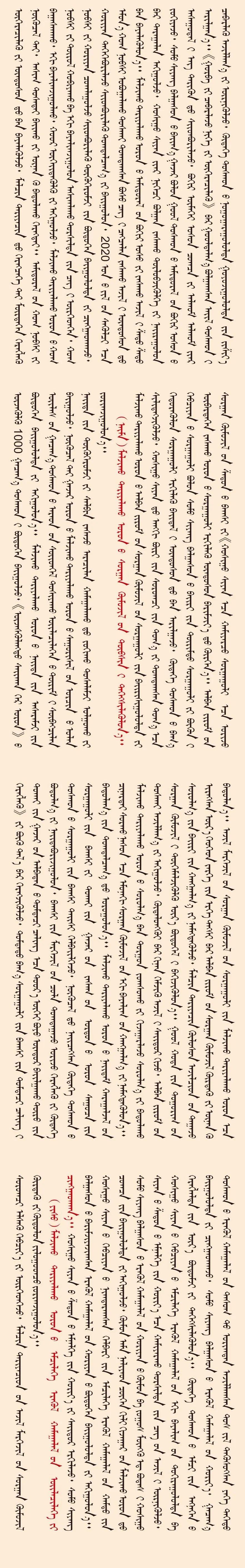 【重磅】蒙古文版《实施意见》(全文)来了 第4张