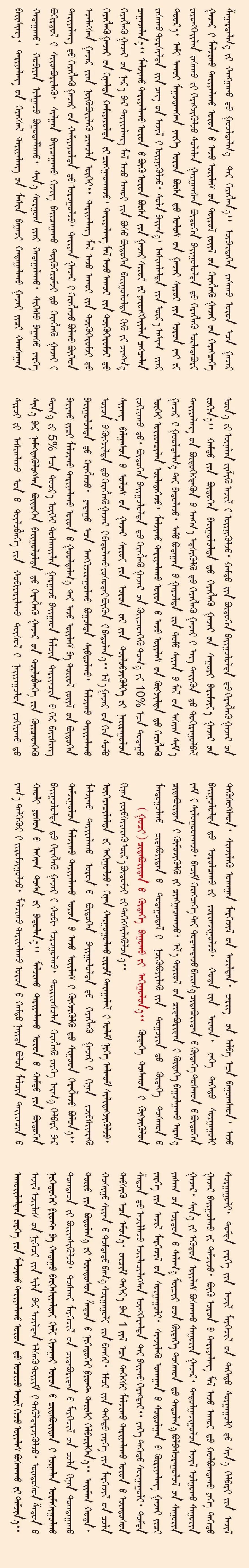 【重磅】蒙古文版《实施意见》(全文)来了 第15张