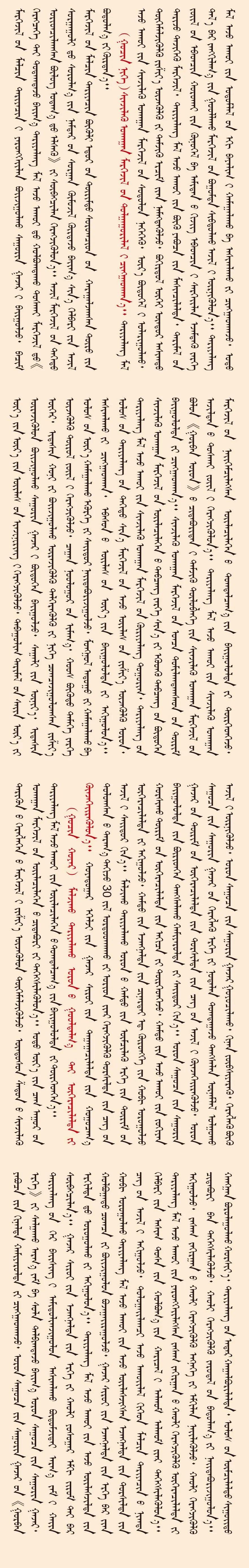【重磅】蒙古文版《实施意见》(全文)来了 第16张