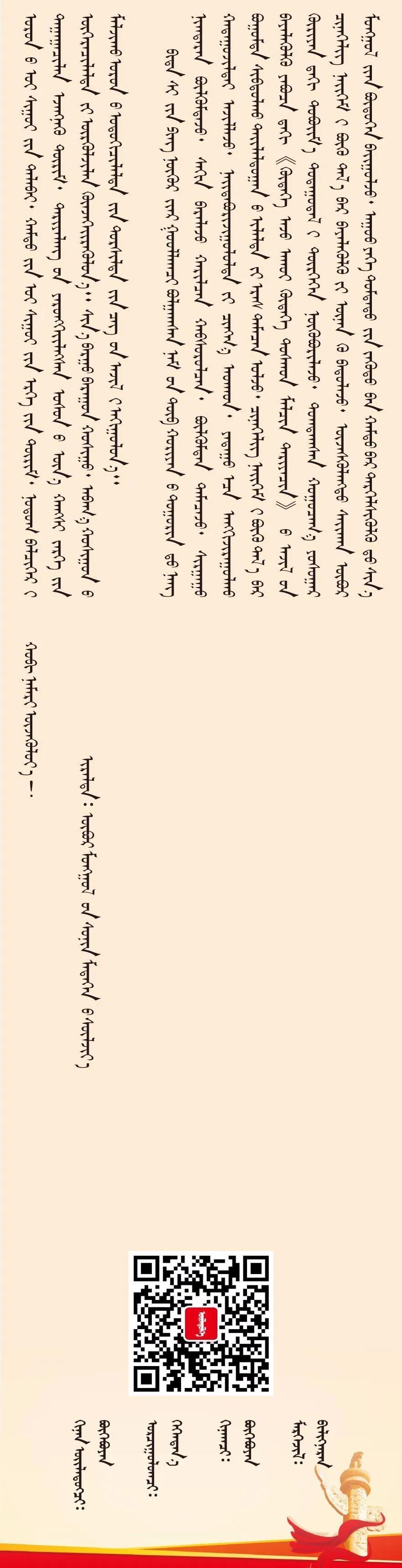 【重磅】蒙古文版《实施意见》(全文)来了 第17张
