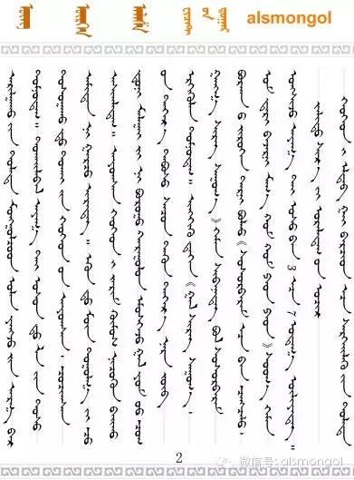 【蒙古文版】蒙古传统偏方治疗儿童 第2张 【蒙古文版】蒙古传统偏方治疗儿童 蒙古文库