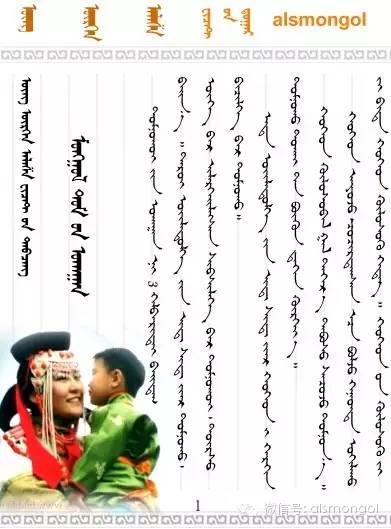 【蒙古文版】蒙古传统偏方治疗儿童 第1张 【蒙古文版】蒙古传统偏方治疗儿童 蒙古文库