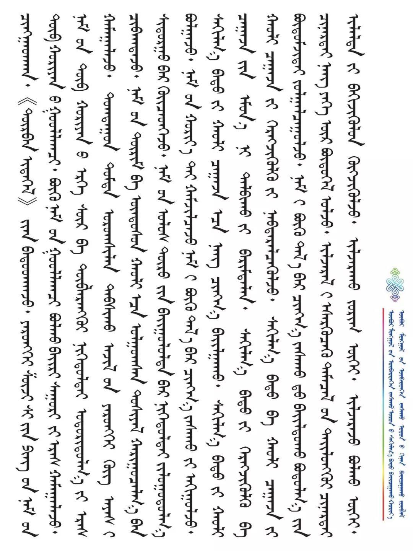 蒙古文版中央纪委全会公报来了,请继续关注! 第13张 蒙古文版中央纪委全会公报来了,请继续关注! 蒙古文库