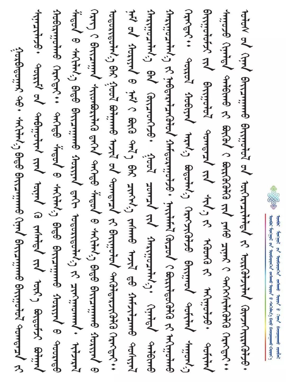 蒙古文版中央纪委全会公报来了,请继续关注! 第17张 蒙古文版中央纪委全会公报来了,请继续关注! 蒙古文库