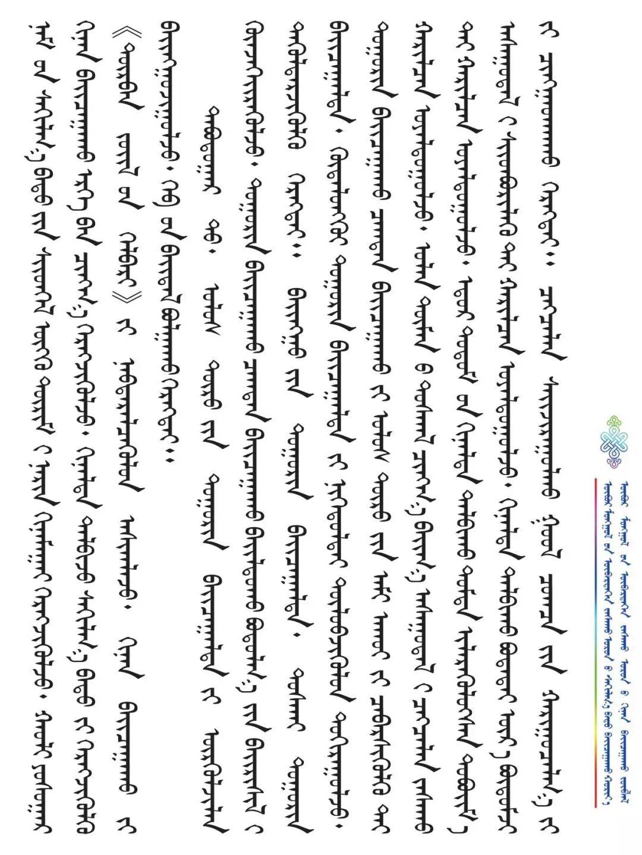 蒙古文版中央纪委全会公报来了,请继续关注! 第19张 蒙古文版中央纪委全会公报来了,请继续关注! 蒙古文库