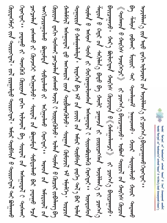 蒙古文版中央纪委全会公报来了,请继续关注! 第22张 蒙古文版中央纪委全会公报来了,请继续关注! 蒙古文库
