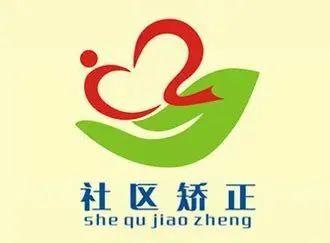 《中华人民共和国社区矫正法(蒙古文版)》问世 第1张