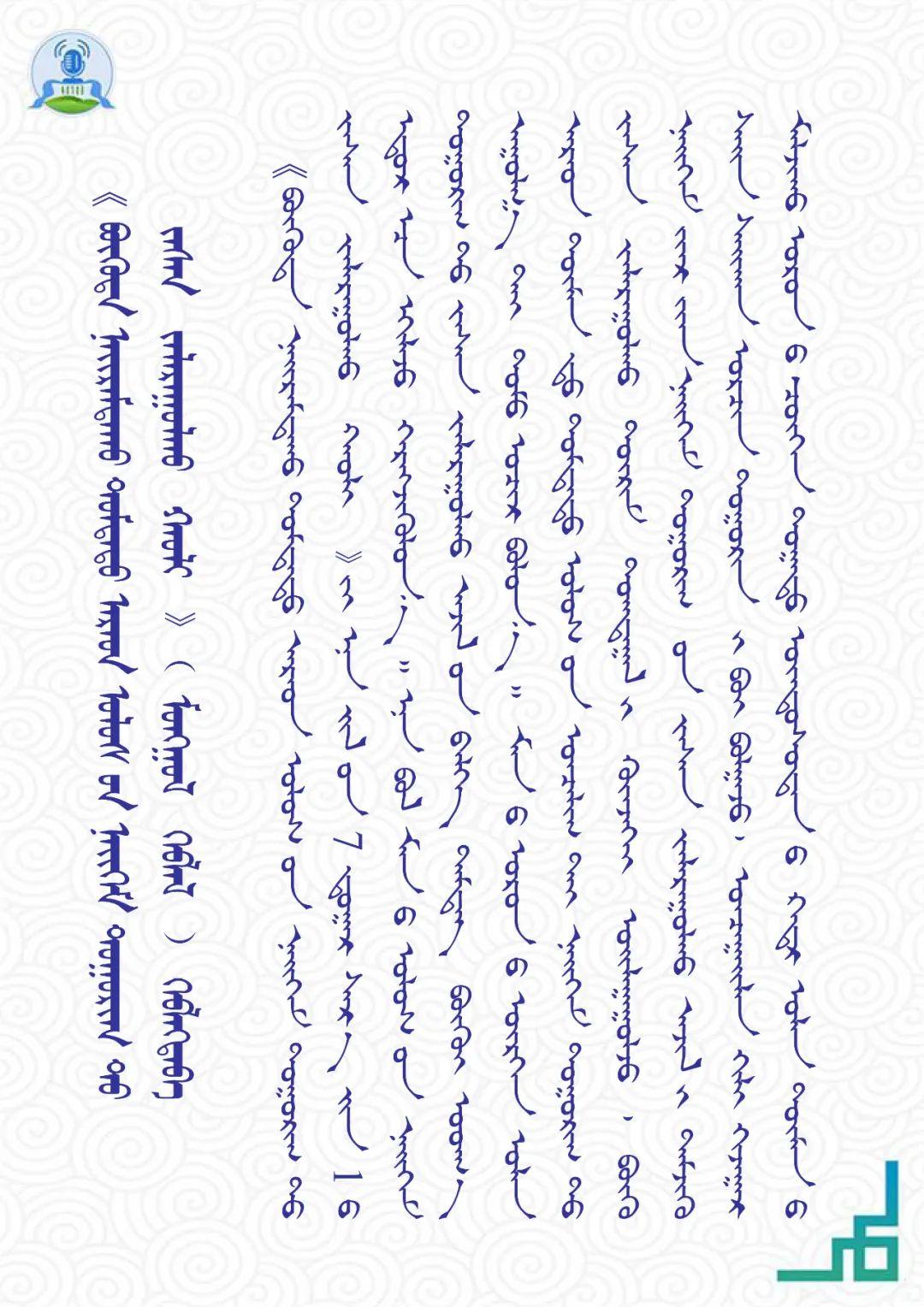 《中华人民共和国社区矫正法(蒙古文版)》问世 第2张