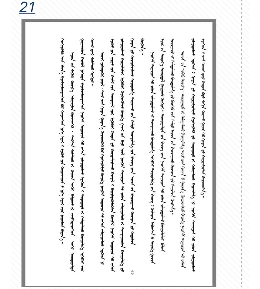 《中华人民共和国社区矫正法(蒙古文版)》问世 第25张