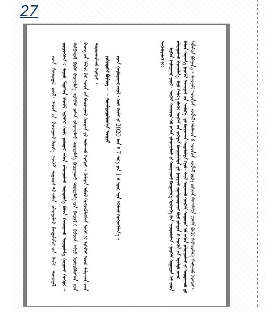 《中华人民共和国社区矫正法(蒙古文版)》问世 第31张