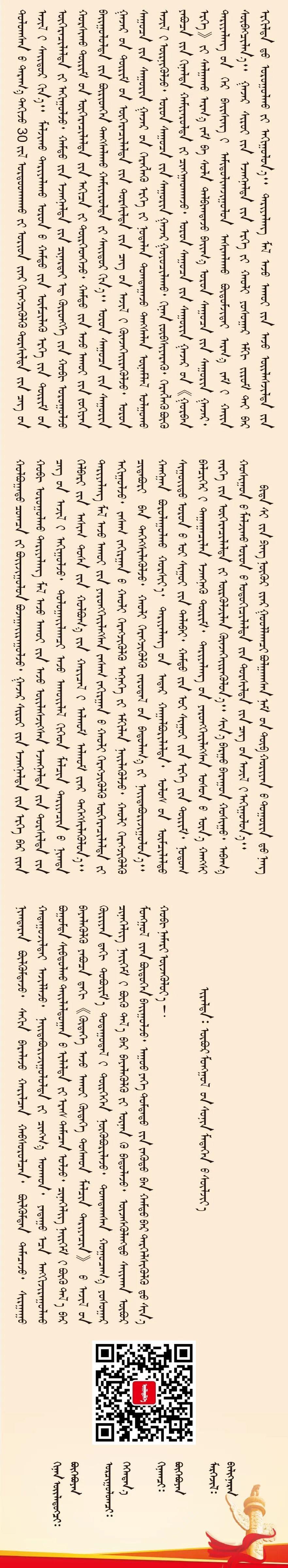 """自治区印发《关于抓好""""三农三牧""""领域重点工作确保如期实现全面小康的实施意见》(下) 第6张"""