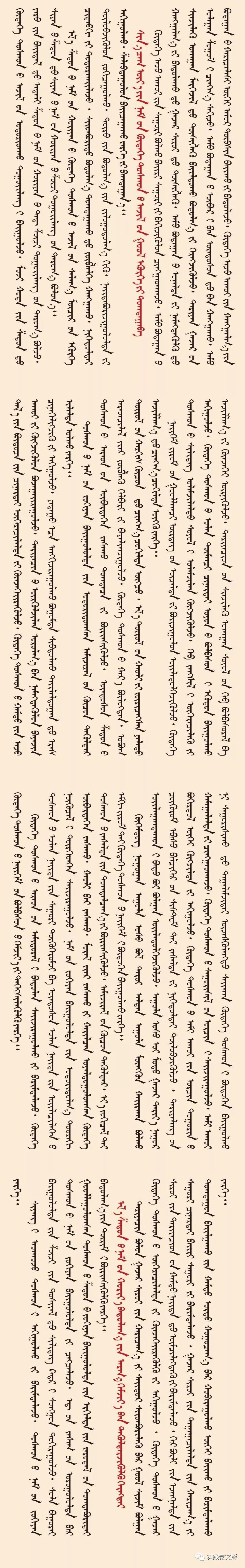 解读《中国共产党农村工作条例》 第3张 解读《中国共产党农村工作条例》 蒙古文库