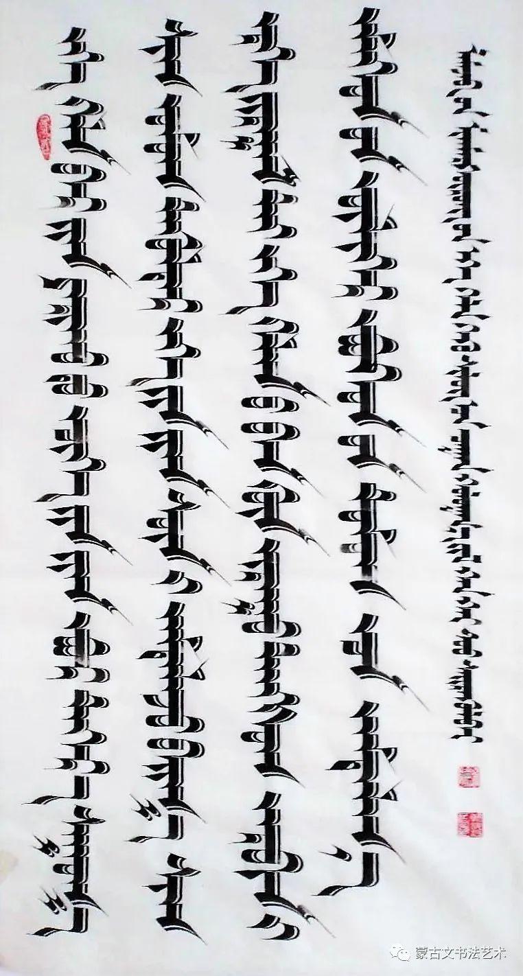 韩海涛竹板笔书法 第3张 韩海涛竹板笔书法 蒙古书法