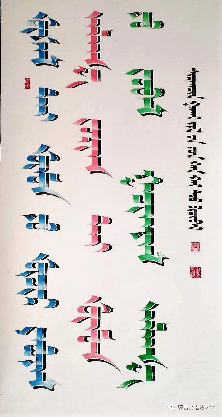 韩海涛竹板笔书法 第7张 韩海涛竹板笔书法 蒙古书法