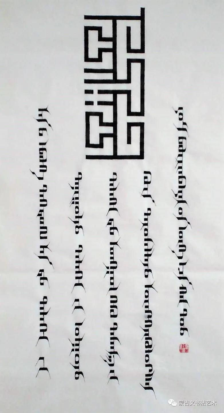 韩海涛竹板笔书法 第4张 韩海涛竹板笔书法 蒙古书法