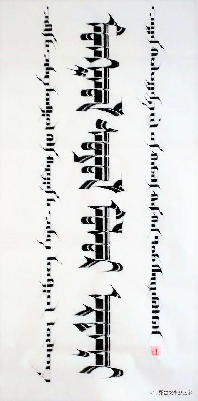 韩海涛竹板笔书法 第5张 韩海涛竹板笔书法 蒙古书法