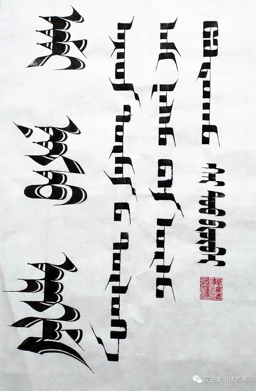 韩海涛竹板笔书法 第10张 韩海涛竹板笔书法 蒙古书法
