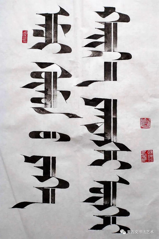 韩海涛竹板笔书法 第11张 韩海涛竹板笔书法 蒙古书法