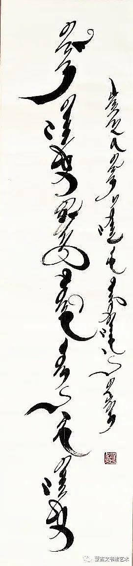 铁桩蒙古文书法 第4张