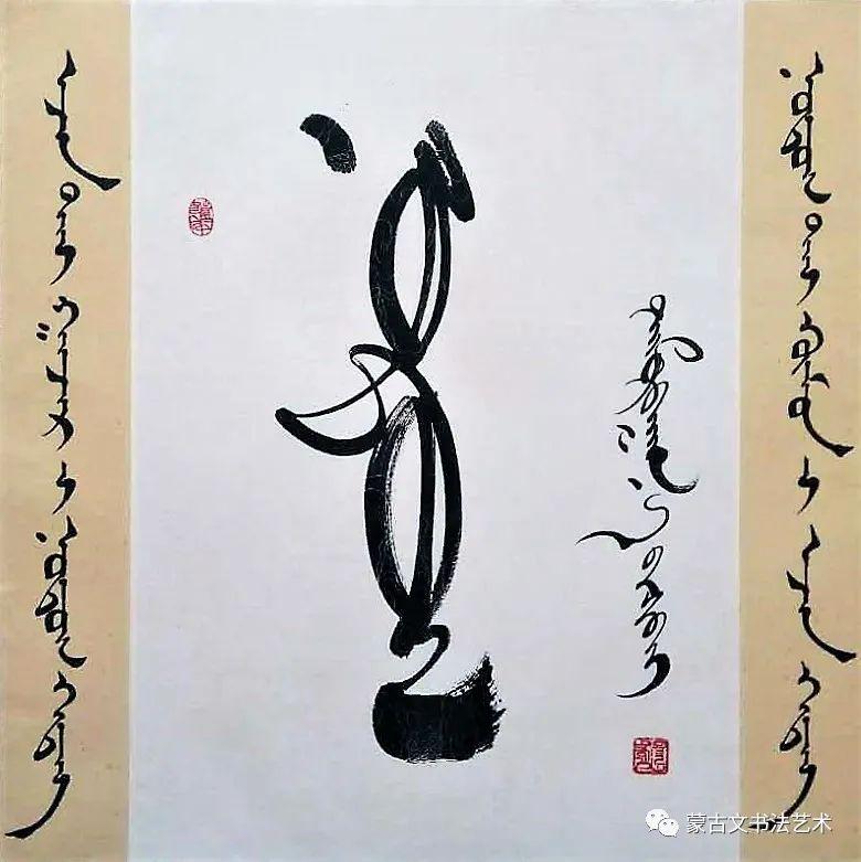 铁桩蒙古文书法 第6张 铁桩蒙古文书法 蒙古书法